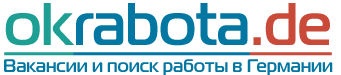 OKRabota.DE -  Вакансии и поиск работы в Германии