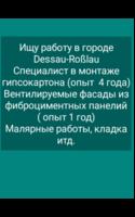 Монтажник гипсокартона